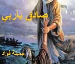 صادق ياربي - جميلة فؤاد