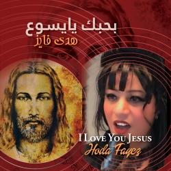 بحبك يا يسوع